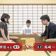 西山朋佳女王、男性棋士に1日2勝なるか 高崎一生六段と対局中/将棋・朝日杯将棋オープン戦一次予選