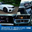 BMW 3シリーズに搭載された最新マルチメディアシステムのユーザビリティを検証・評価したレポートをリリース