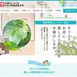 この度、株式会社NAaNAでは東京都足立区の会社「株式会社 アールエスエス様の観葉植物レンタル・販売サイト」の機能改修及び最適化を行いました。