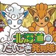 カードを集めてプレゼントゲット! 北海道・バス24社・ポケモンが夏にキャンペーン