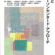麗澤大学 学生相談室 吉原啓カウンセラー『私とパーソンセンタード・アプローチ』出版
