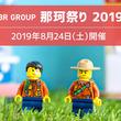 今年もやります!スリーアールグループ主催夏祭りイベント「那珂祭り 2019」(福岡市博多区)