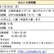 東京メトログループ初の企業主導型保育園を開設します