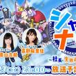 高野麻里佳さん、青山吉能さん、篠原侑さん出演決定!異世界SRPG『社長、バトルの時間です!』公式生放送第1回決定のお知らせ