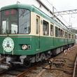 江ノ島電鉄「1000形生誕40周年スタンプラリー」開催 明日7月20日から