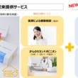 がんと生活習慣病の郵送型検査サービス『おうちでドック(R)』に『電話+オンライン健康相談』と『医師紹介』の付帯サービスを一体化させ無料利用できる日本初※のサービスをローンチ
