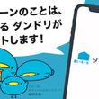 面倒な住宅ローンの手続きを助けるアプリ「いえーる ダンドリ」