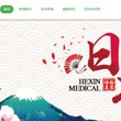 当社グループ会社にてWebサービス『和心医薬』をリリース!中国消費者に医療インバウンド・越境eコマースを提供