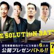 【7/24】渋谷ヨシモト∞ホールにて、住宅事業者向けサービスのプレゼンバトル開催!!