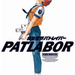 「機動警察パトレイバー30周年突破記念展~30th HEADGEAR EXHIBITION featuring EARLY DAYS─PATLABOR THE MOVIE ~in 大阪」続報