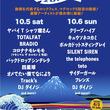 『マグロック 2019』コロナナモレモモ(マキシマム ザ ホルモン2号店)、サイサイ、teto、第3弾出演者発表