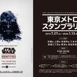 「スター・ウォーズ(TM)アイデンティティーズ:ザ・エキシビション」開催記念!東京メトロ「スタンプラリー」