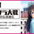 PS4(R)『新サクラ大戦』の初公開情報満載の公式生放送「サクラ大戦 帝劇宣伝部通信」第2回、7月25日(木)放送決定!