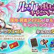 DMM「かんぱに☆ガールズ」で期間限定イベント「ルカのおもてなしキャンペーン!」開催