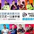 全国都道府県対抗eスポーツ選手権2019 IBARAKIウイニングイレブン京都府代表決定戦7月27日(土)京都ファミリーで開催!