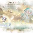 【DOLK】天使見習いの羊ドール『Heavy Rain』限定ver.リリース決定!