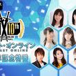 『SAO』10周年記念AbemaTV10時間特番! 全10人のメインキャストが出演&タイムスケジュール詳細発表