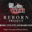 重大発表は「龍が如く ONLINE REBORN PROJECT」の立ち上げ。春日一番のストーリー第一部完結も明らかにされた公式生放送をレポート
