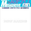 『BEEP! メガドライブFAN』2誌合体!メガドライブミニ専門誌がタッグを組んで総力特集!