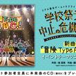 書き下ろし新曲「冒険Type A, B, C!!」がテーマソングに決定!リアル脱出ゲーム×ラブライブ!サンシャイン!!
