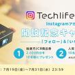 ASUS製品を取り入れたライフスタイルを紹介するInstagramアカウント「Tech life by asus」開設記念キャンペーンを開催