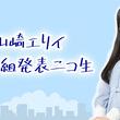 人気若手声優・山崎エリイの新番組発表ニコ生が放送決定!