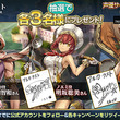 『アルカ・ラスト 終わる世界と歌姫の果実』「灼熱編」のキャラクターが追加、23日の生放送で重大発表