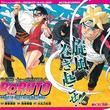 「BORUTO」Vジャンプで移籍連載スタート、ストーリー紹介する冊子も