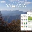 """参加ユーザー6万5千超のスタンプラリーアプリ「ヤマスタ」が新たに「""""前多摩""""ハイキングスタンプラリー」イベントを実施! 人気の「奥多摩10座スタンプラリー」はスタンプを一新で継続します"""