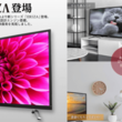 株式会社MOA STOREから高性能32V型 液晶テレビERIZA(エリザ)新発売!
