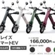 ビックカメラ町田店にて電動折りたたみバイク「BLAZE SMART EV(ブレイズスマートEV)」の特別体験会を開催いたします!