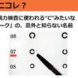 """【ナニコレ?】「視力検査に使われる""""C""""みたいなマーク」の、意外と知らない名前"""