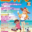 特集は《エンタメ》+《実用記事》の 2本立て! 今月は、「夏休み映画2019」&「エレクトーン演奏動画」 『月刊エレクトーン8月号』 2019年7月20日発売