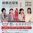 女性起業家ビジネスコンテスト・SAITAMA Smile women ピッチ2019 募集開始!「ビジネスプランコンテストで勝つための特別講座」セミナー交流会、開催