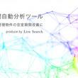 株式会社Live Searchが不動産管理会社向け「空室期間自動分析サービス」のクローズドβ版を開始