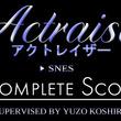 『アクトレイザー』の全曲を完全楽譜化するクラウドファンディングがスタート! 期間は9月2日まで。作曲者の古代祐三氏が監修
