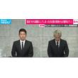 「在京5社、在阪5社は吉本の株主」発言に「ニュースで流したら番組打ち切り」の嘆き!