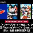 Abemaビデオで「Abema甲子園」 野球アニメ「タッチ」&「メジャー」シリーズを無料配信