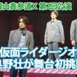 【動画】男劇団 青山表参道X「エンドレスリピーターズ」プレスコール