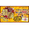 串カツ田中で「田中史上最強キャンペーン」、串カツ全品100円、ドリンク199円になる「飲みPass定期券」販売も