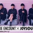 ファン垂涎!新曲「バッドパラドックス」をJOYSOUNDで歌って応募!BLUE ENCOUNTの生演奏で歌える権利が当たるキャンペーンを開催!