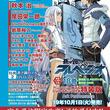 「蒼き鋼のアルペジオ」18巻に受注生産の特装版、秋本治や尾田栄一郎も参加