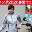 【ホンダ2020春夏ライティングギア】機能性に富んだウェアや、人気バイクをイメージしたヘルメットに注目