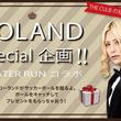 ROLAND「ウォーターランフェスティバル 2019」スペシャル企画決定 初の野外イベント参戦