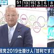 """「自民党をしつこく押し付けなかった」""""ViVi広告騒動""""に甘利対選委員長"""