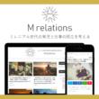 ミレニアル世代の働くママコミュニティ発!育児と仕事の両立にまつわる課題解決型メディア『Mrelations』がリニューアル