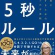 """全米100万部大ベストセラー! TEDで大反響の「5秒ルール」がついに日本で解禁!誰もがたった""""5秒""""で幸せになれる法則の秘密を解き明かす!!"""