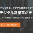 地方創生セミナー「地方こそ、デジタル営業革命を!」開催~地方企業の営業コストの削減に有効なデジタル営業とは~@愛知県岡崎市