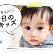 【今日のキッズ】星ノ丞(せいのすけ)くん・0歳