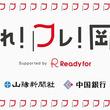 Readyfor、山陽新聞、中国銀行が提携し、岡山県に特化したクラウドファンディング「晴れ!フレ!岡山」を開始